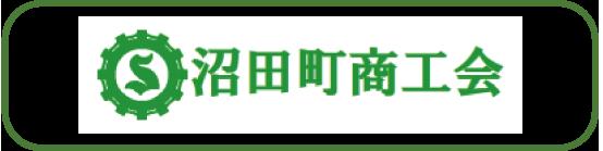 沼田町商工会