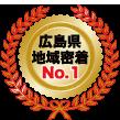 広島県地域密着No.1
